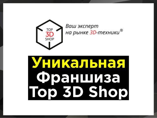 Уникальная Франшиза Top 3D Shop