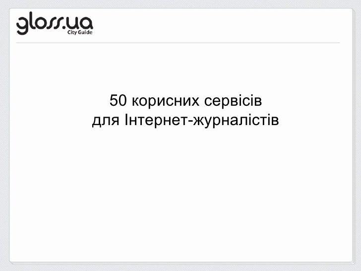 50 корисних сервісівдля Інтернет-журналістів