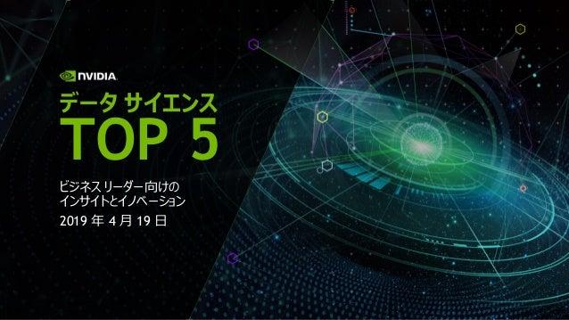 ビジネス リーダー向けの インサイトとイノベーション 2019 年 4 月 19 日 データ サイエンス TOP 5