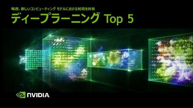 毎週、新しいコンピューティング モデルにおける知見を共有 ディープラーニング Top 5