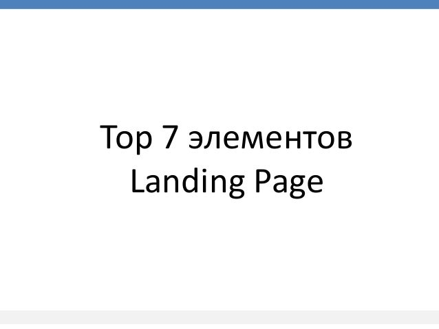 Top 7 элементов Landing Page