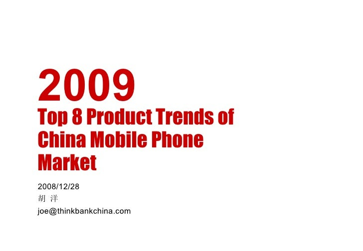 2009 Top 8 Product Trends of China Mobile Phone Market 2008/12/28 胡 洋 [email_address]