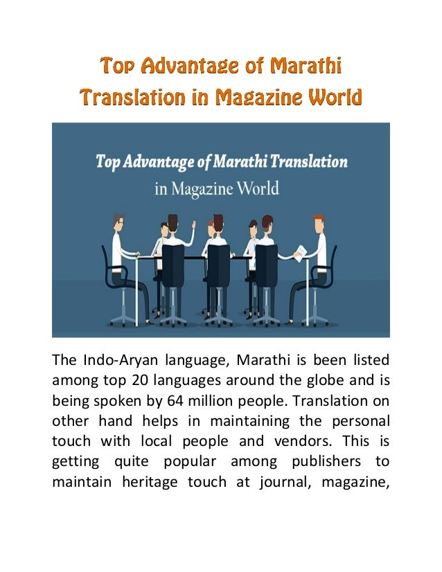 Top Advantage Of Marathi Translation In Magazine World - Top 20 languages in the world