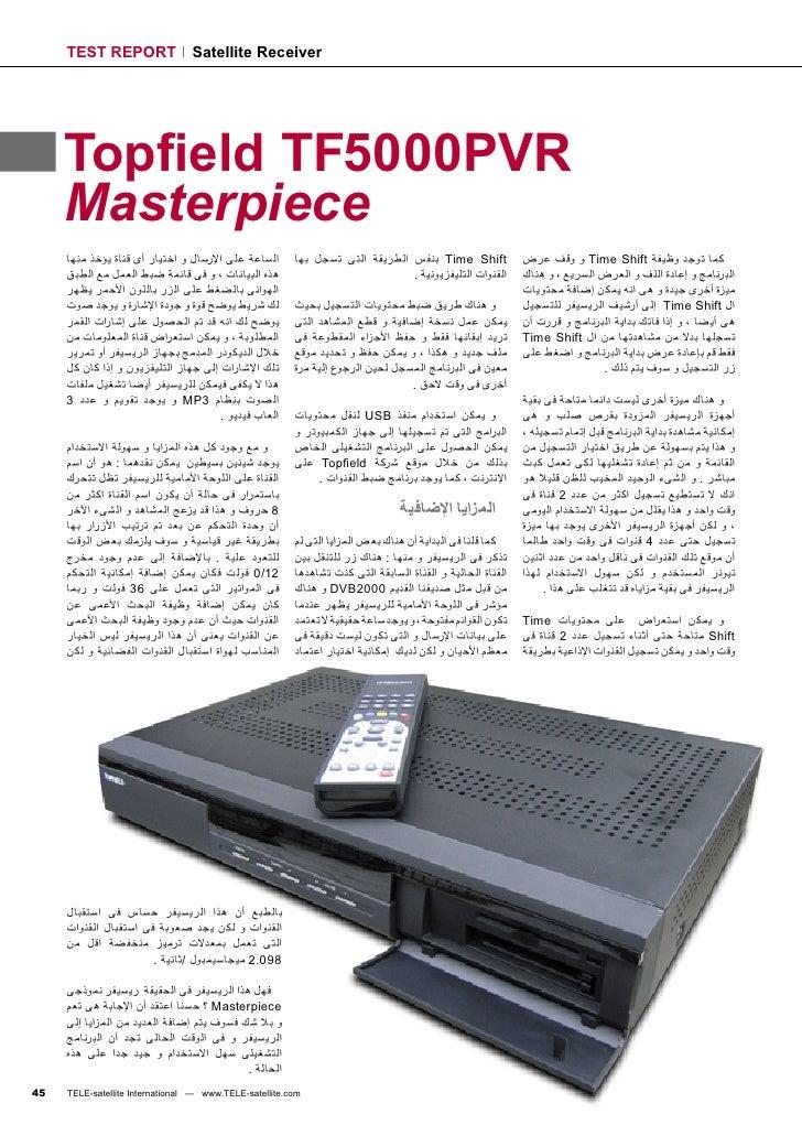 TEST REPORT                 Satellite Receiver          Topfield TF5000PVR      Masterpiece      ﺍﻟﺴﺎﻋﺔ ﻋﻠ...