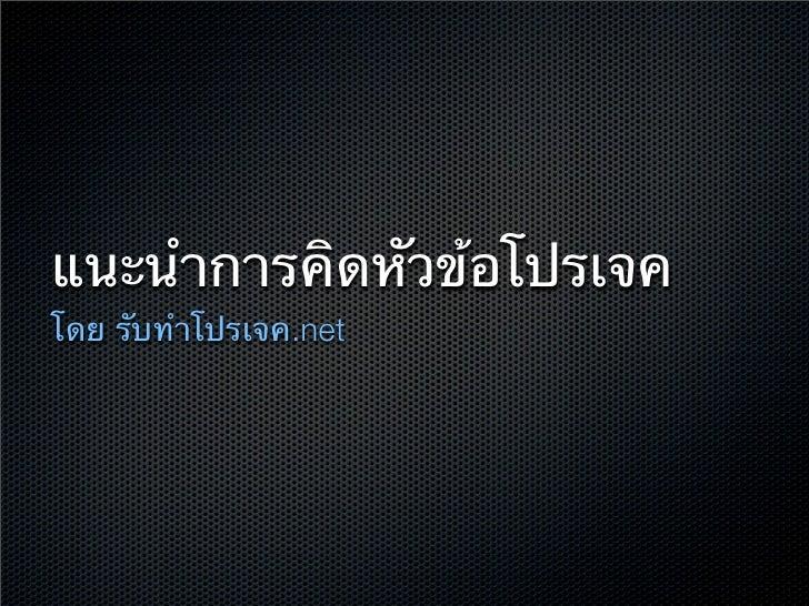 แนะนําการคิดหัวข้อโปรเจคโดย รับทําโปรเจค.net