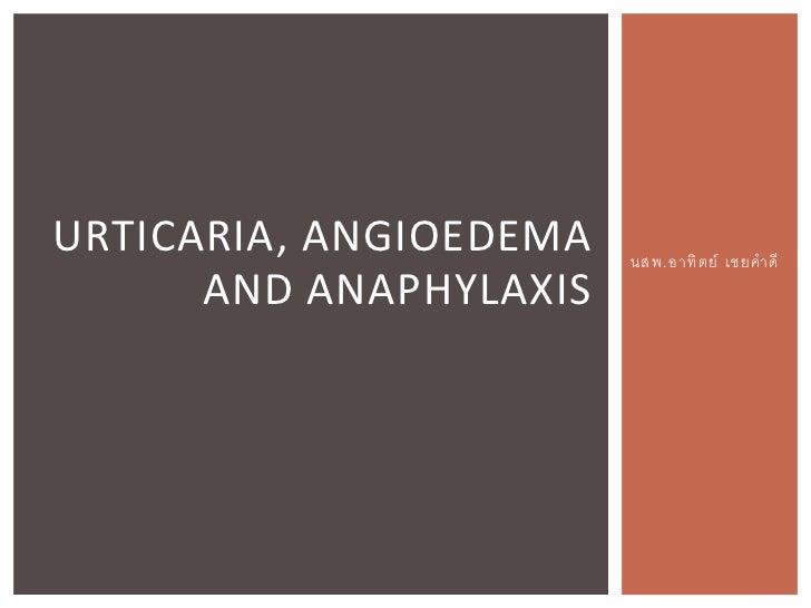 URTICARIA, ANGIOEDEMA   นสพ.อาทิ ต ย์ เชยคาดี      AND ANAPHYLAXIS
