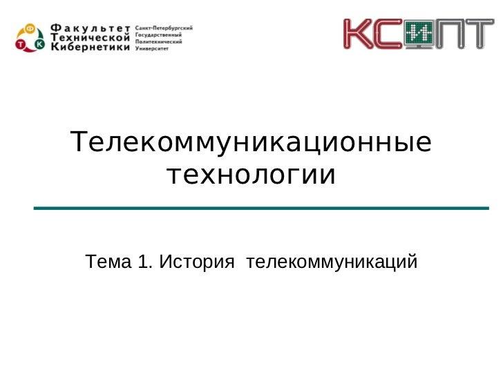 Телекоммуникационные      технологииТема 1. История телекоммуникаций