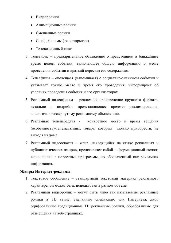 Жанр интернет рекламы сделать сайт Славянский бульвар