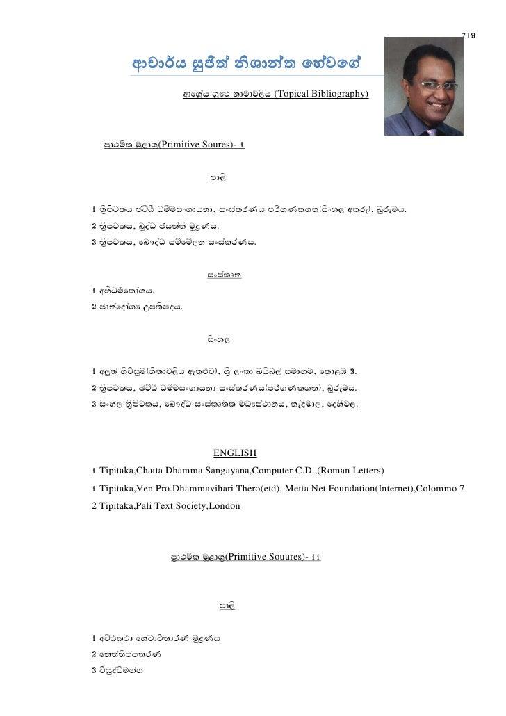 719          ආචාර්ය සුජිත් නිශාන්ත ෙහේවෙග්                        wdfY@ah .@F: kdudj,sh (Topical Bibliography)   m@d:usl u...