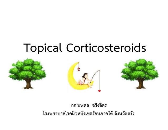 Topical Corticosteroids ภก.นพดล จริงจิตร โรงพยาบาลโรคผิวหนังเขตร้อนภาคใต้ จังหวัดตรัง