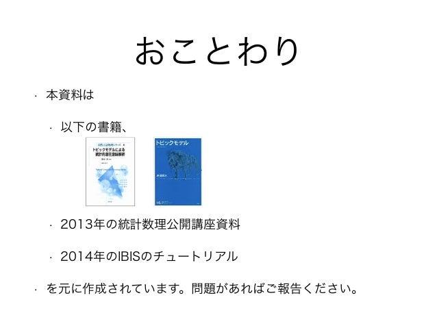 おことわり • 本資料は • 以下の書籍、 • 2013年の統計数理公開講座資料 • 2014年のIBISのチュートリアル • を元に作成されています。問題があればご報告ください。