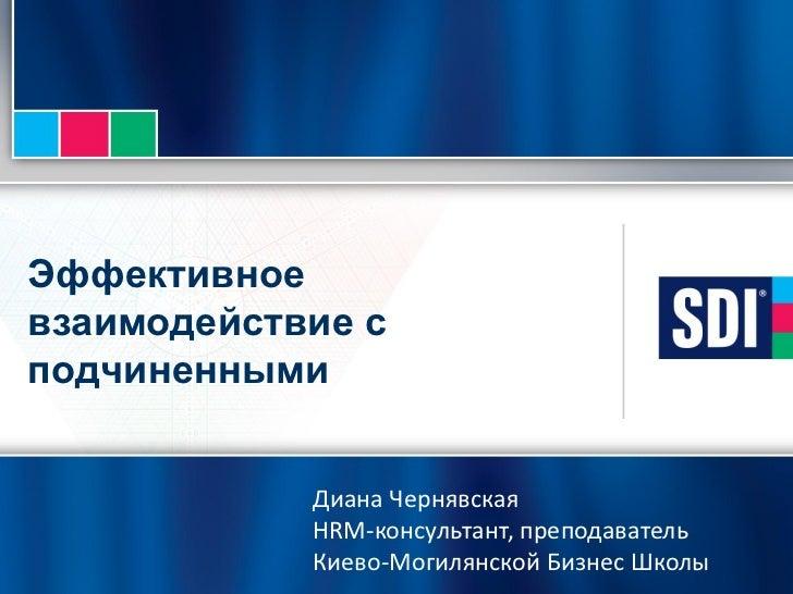 Эффективноевзаимодействие сподчиненными            Диана Чернявская            HRM-консультант, преподаватель            К...