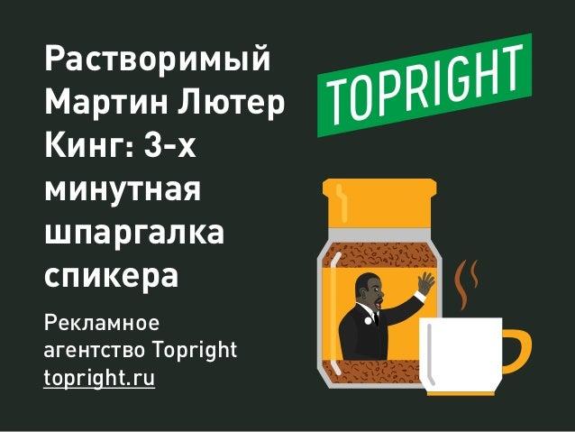 Растворимый Мартин Лютер Кинг: 3-х минутная шпаргалка спикера Рекламное агентство Topright topright.ru