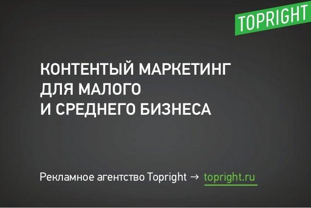 КОНТЕНТЫЙ МАРКЕТИНГ ДЛЯ МАЛОГО И СРЕДНЕГО БИЗНЕСА Рекламное агентство Topright → topright.ru