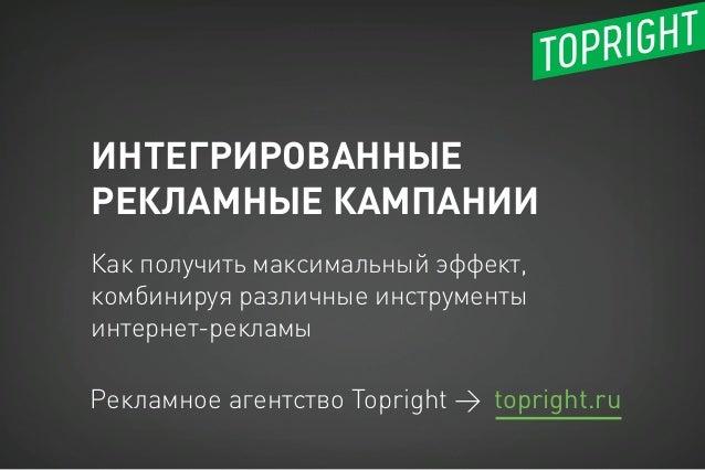 ИНТЕГРИРОВАННЫЕ РЕКЛАМНЫЕ КАМПАНИИ Рекламное агентство Topright → Как получить максимальный эффект, комбинируя различные и...