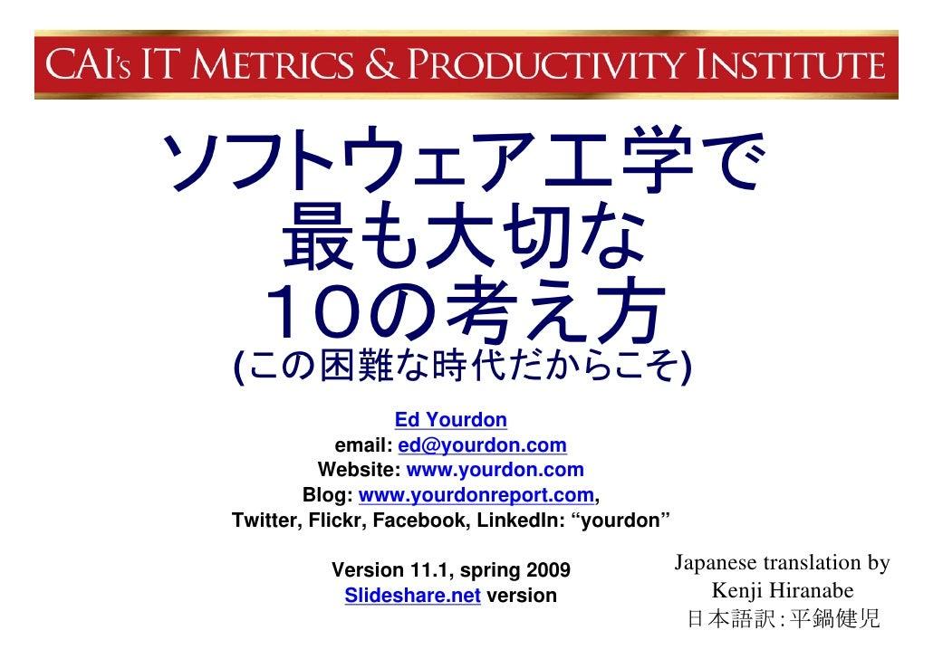 ソフトウェア工学で   最も大切な   10の考え方  (この困難な時代だからこそ)                     Ed Yourdon              email: ed@yourdon.com            We...
