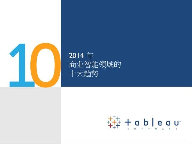 2014 年 商业智能领域的 十大趋势