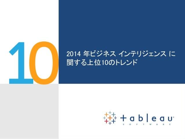 2014 年ビジネス インテリジェン ス に関する上位10のトレンド