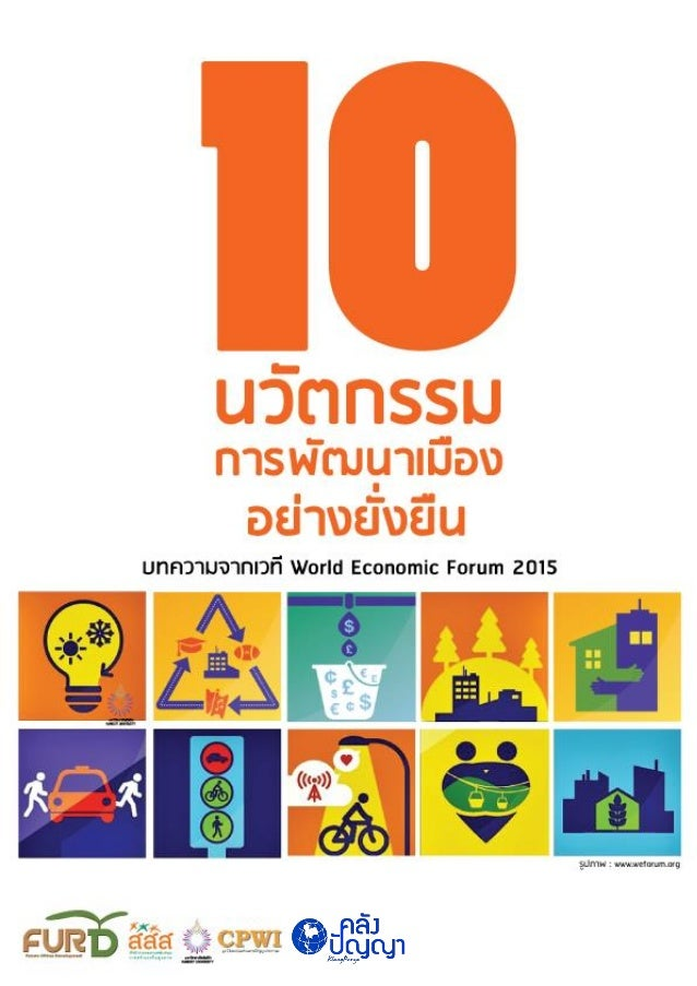 10 นวัตกรรม การพัฒนาเมืองอย่างยั่งยืน แปลและเรียบเรียง: อรุณ สถิตพงศ์สถาพร ณัฐธิดา เย็นบารุง ฮาพีฟี สะมะแอ จุฑามาศ พูลสวัส...