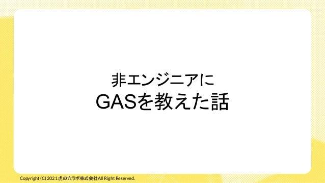 【虎の穴ラボLT】非エンジニアにGASを教えた話(とらラボTech conference) Slide 3