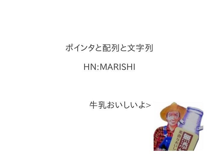 ポインタと配列と文字列  HN:MARISHI   牛乳おいしいよ>