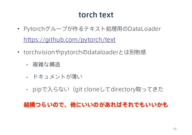 DLHacks LT] PytorchのDataLoader -torchtextのソースコードを読んでみた-