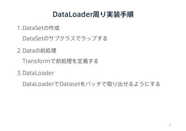 DLHacks LT] PytorchのDataLoader -torchtextのソースコードを