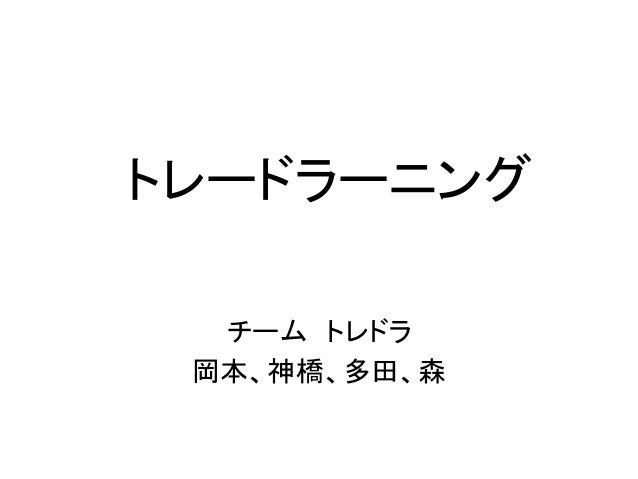 トレードラーニング  チーム トレドラ   岡本、神橋、多田、森
