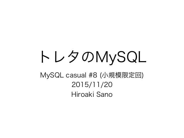 トレタのMySQL MySQL casual #8 (小規模限定回) 2015/11/20 Hiroaki Sano