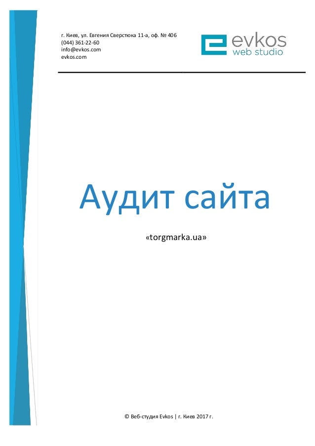 © Веб-студия Evkos | г. Киев 2017 г. Аудит сайта «torgmarka.ua» г. Киев, ул. Евгения Сверстюка 11-а, оф. № 406 (044) 361-2...