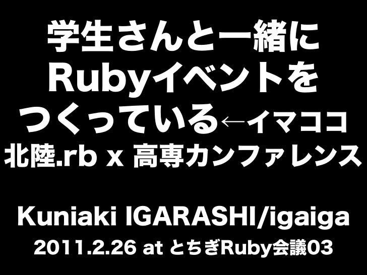 「学生さんと一緒に Rubyイベントを つくっている←イマココ 」