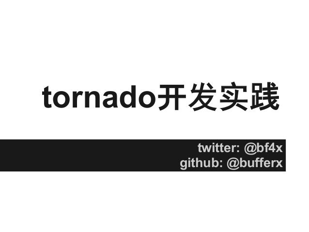 tornado开发实践 twitter: @bf4x github: @bufferx