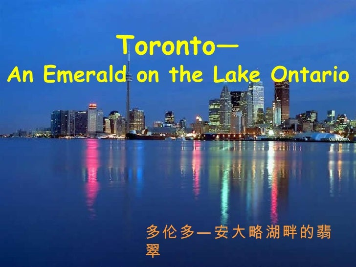 Toronto— An Emerald on the Lake Ontario 多伦多— 安大略湖畔的翡翠