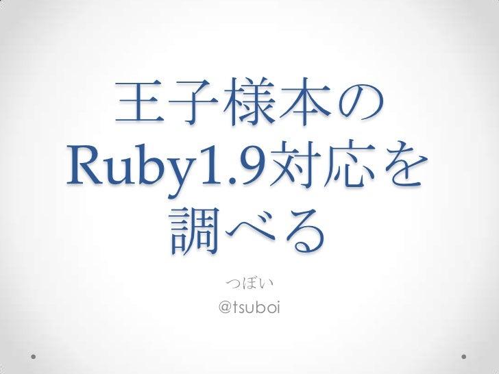 王子様本のRuby1.9対応を調べる<br />つぼい<br />@tsuboi<br />