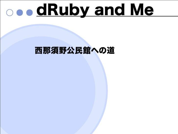 dRuby   Web
