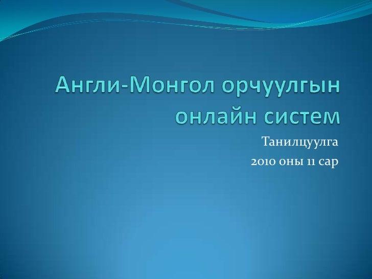 Англи-Монгол орчуулгын онлайн систем<br />Танилцуулга<br />2010 оны 11 сар<br />
