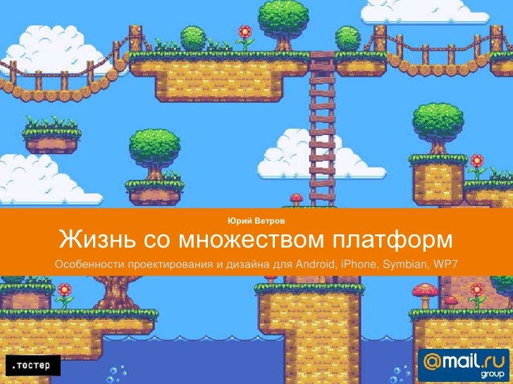 Юрий ВетровЖизнь со множеством платформОсобенности проектирования и дизайна для Android, iPhone, Symbian, WP7