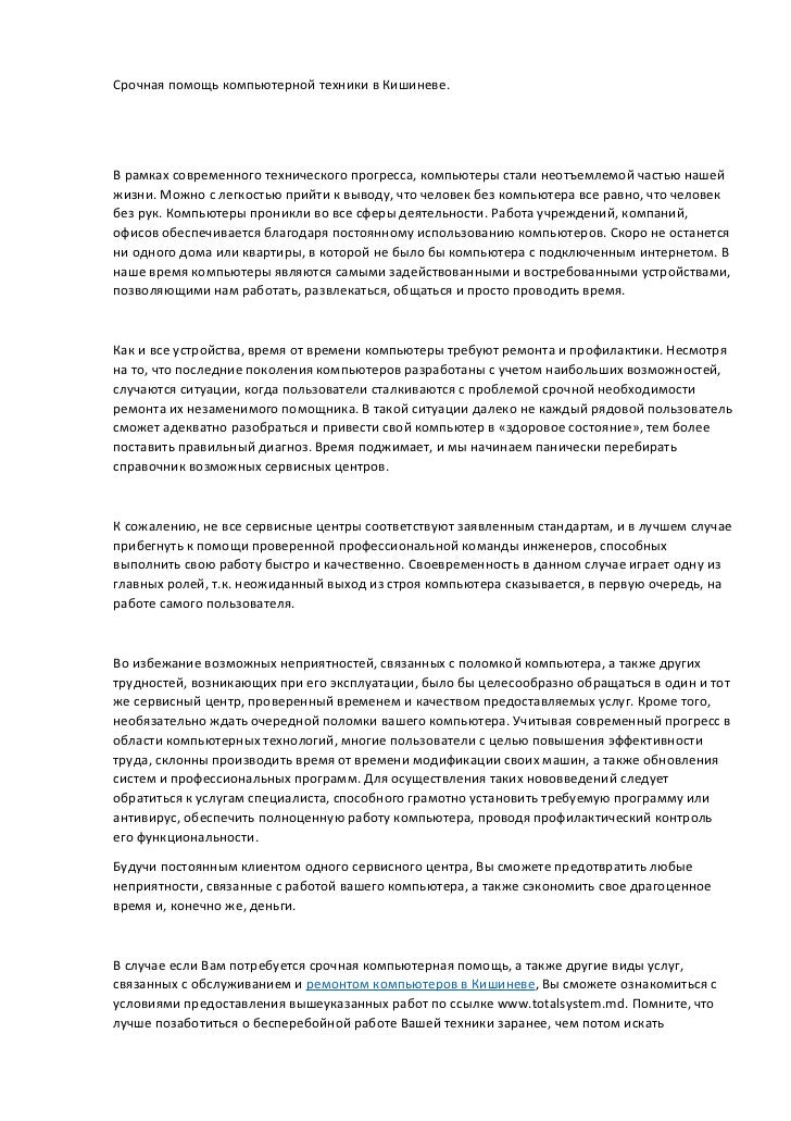 Срочная помощь компьютерной техники в Кишиневе.В рамках современного технического прогресса, компьютеры стали неотъемлемой...