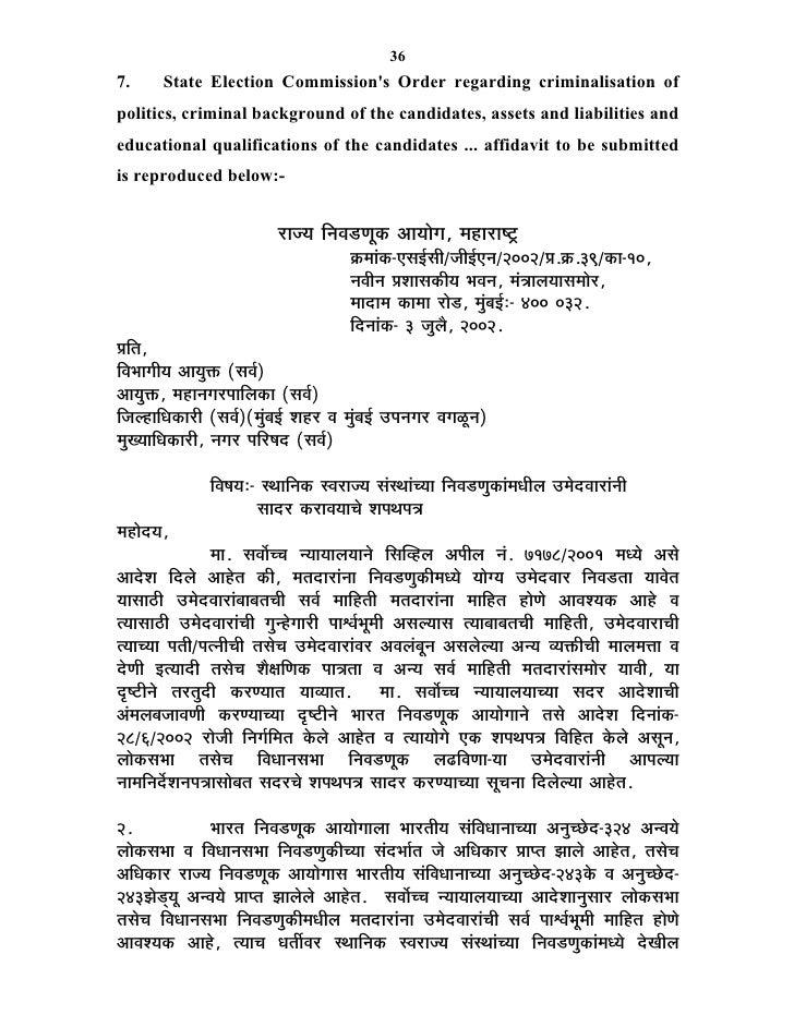 Letter Format In Marathi Language.  Request Letter Format Marathi Total Forms Of Elections Ceo Maha request letter format marathi 28 images mba dissertation