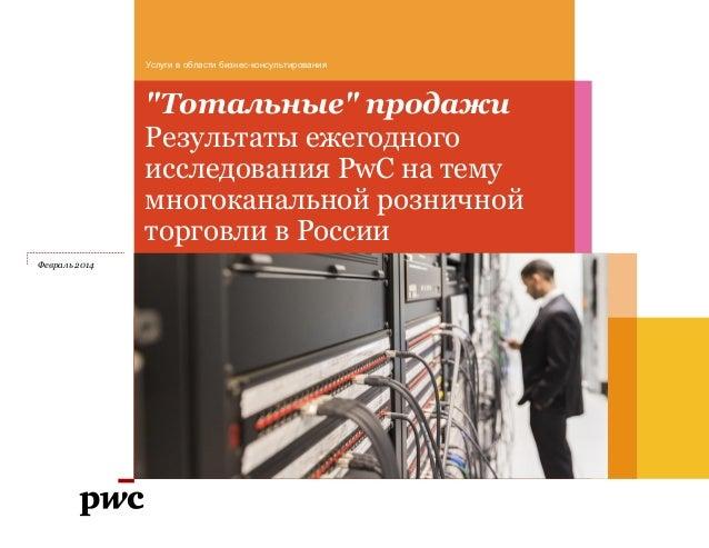 """Услуги в области бизнес-консультирования  """"Тотальные"""" продажи Результаты ежегодного исследования PwC на тему многоканально..."""