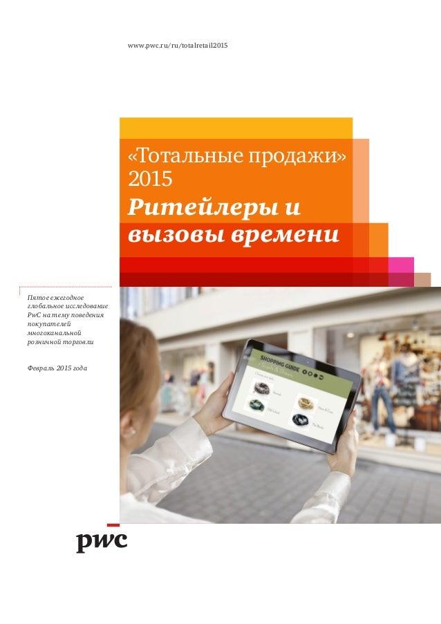 «Тотальные продажи» 2015 Ритейлеры и вызовы времени Пятое ежегодное глобальное исследование PwC на тему поведения покупате...