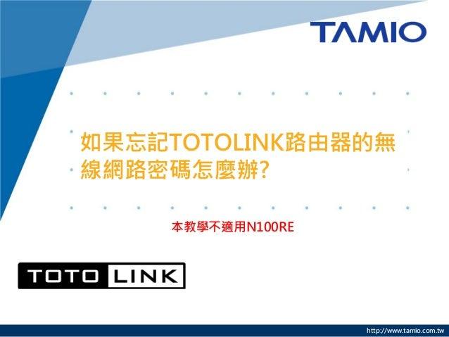 如果忘記TOTOLINK路由器的無線網路密碼怎麼辦?    本教學不適用N100RE                   http://www.tamio.com.tw
