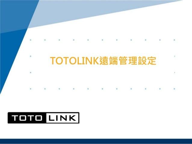 TOTOLINK遠端管理設定