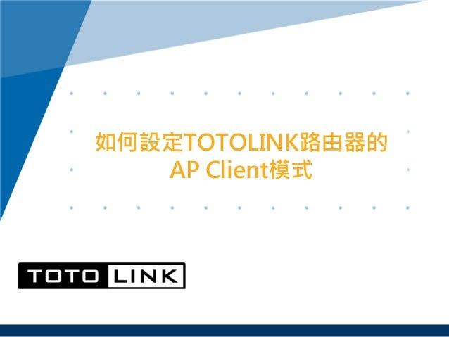 如何設定TOTOLINK路由器的 AP Client模式