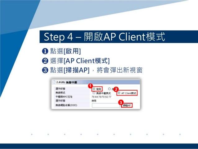 Step 4 – 開啟AP Client模式 ❶ 點選[啟用] ❷ 選擇[AP Client模式] ❸ 點選[掃描AP],將會彈出新視窗