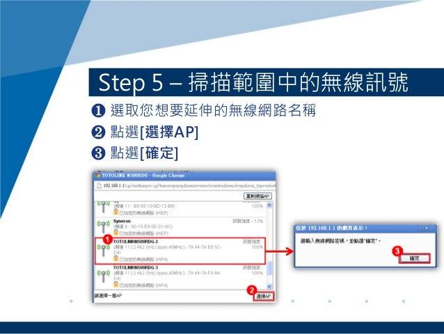 Step 5 – 掃描範圍中的無線訊號 ❶ 選取您想要延伸的無線網路名稱 ❷ 點選[選擇AP] ❸ 點選[確定]