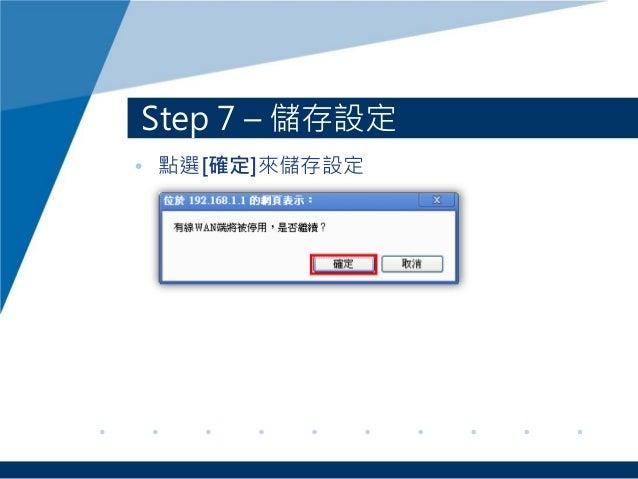Step 7 – 儲存設定 • 點選[確定]來儲存設定