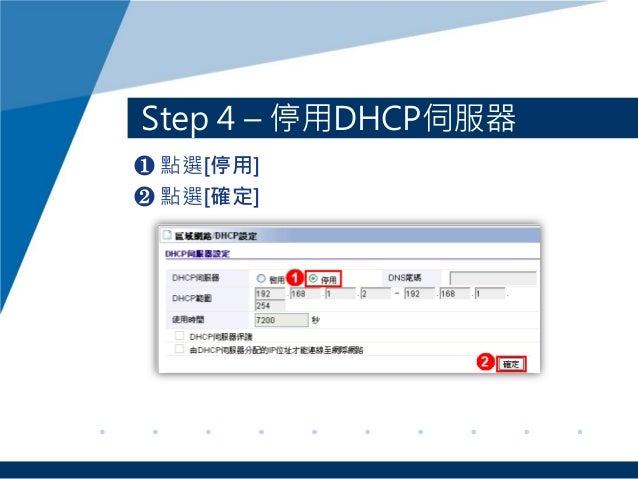Step 4 – 停用DHCP伺服器 ❶ 點選[停用] ❷ 點選[確定]