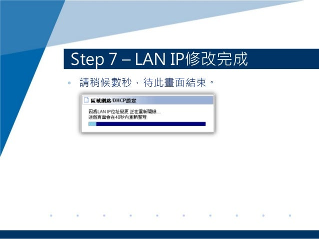Step 7 – LAN IP修改完成 • 請稍候數秒,待此畫面結束。