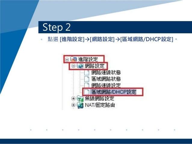 Step 2 • 點選 [進階設定][網路設定][區域網路/DHCP設定]。